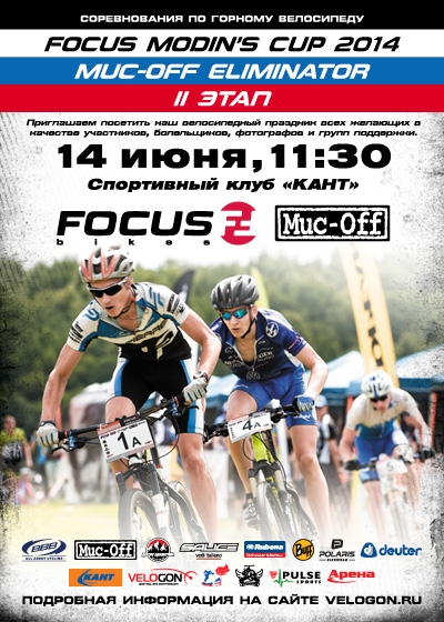 Блог компании Velogon.ru: FOCUS MODIN'S CUP 2014 #2 / MUC-OFF ELIMINATOR. АНОНС.