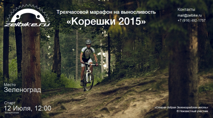 Блог им. TimurAbdullin: 12 июля 2015 - Трёхчасовой марафон Корешки (Зеленоград)