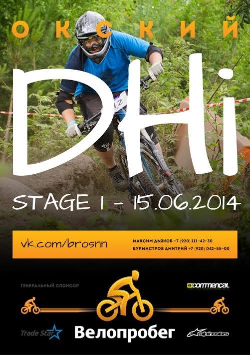 Наши гонки: Анонс соревнований Окский DHi - 1 этап