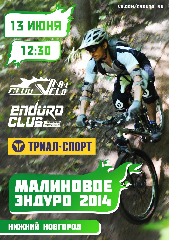Наши гонки: Анонс соревнований Малиновое Эндуро 13.06.2014