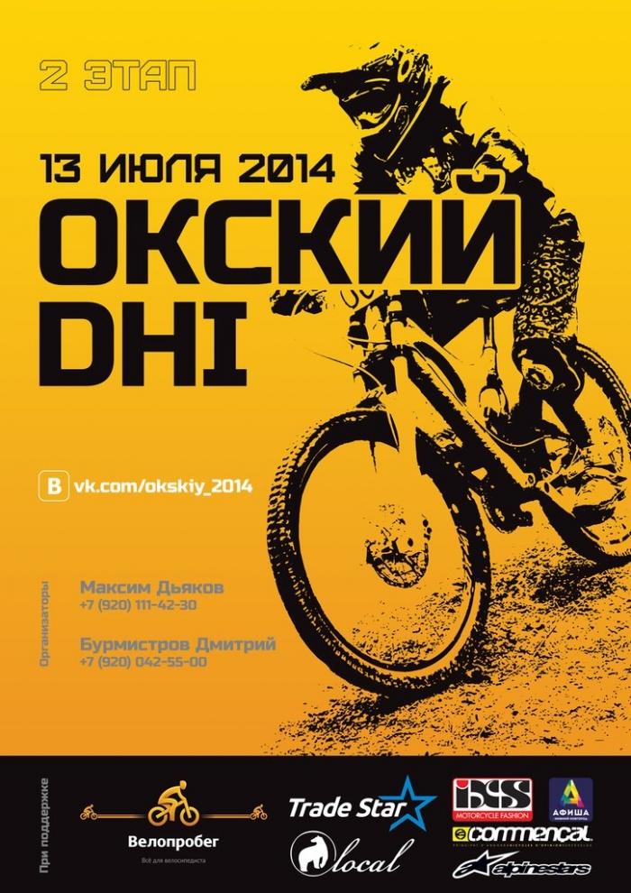 Наши гонки: Анонс соревнований Окский DHi - 2 этап