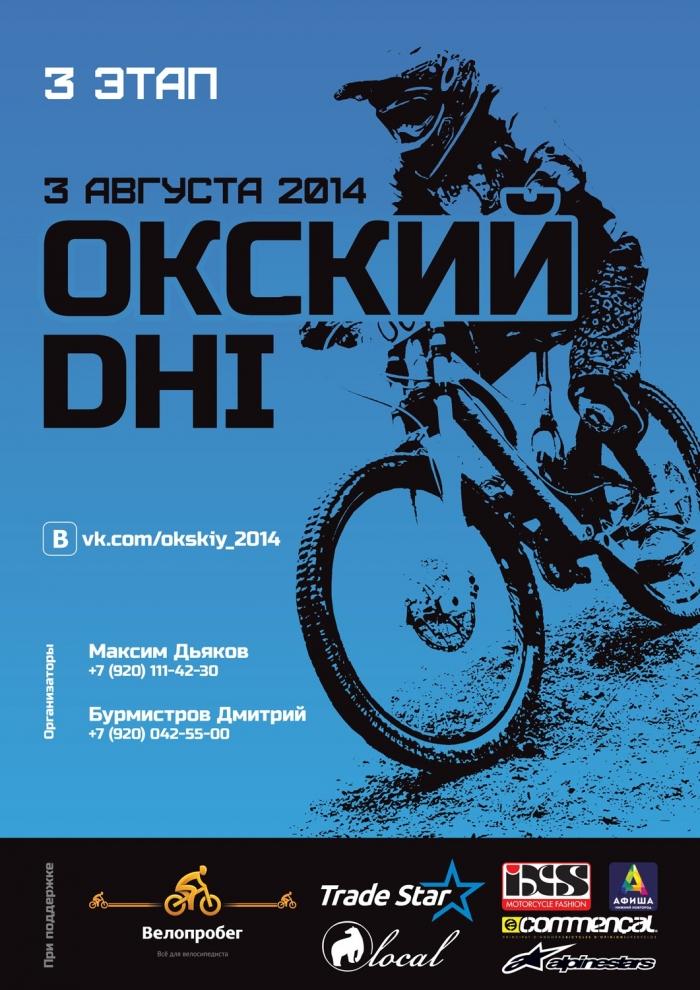 Наши гонки: Анонс соревнований Окский DHi - 3 этап