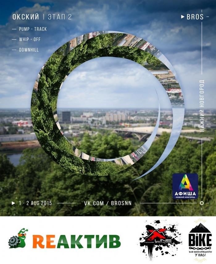 Наши гонки: Окский Даунхилл. Этап второй. 1-2 августа. Анонс.
