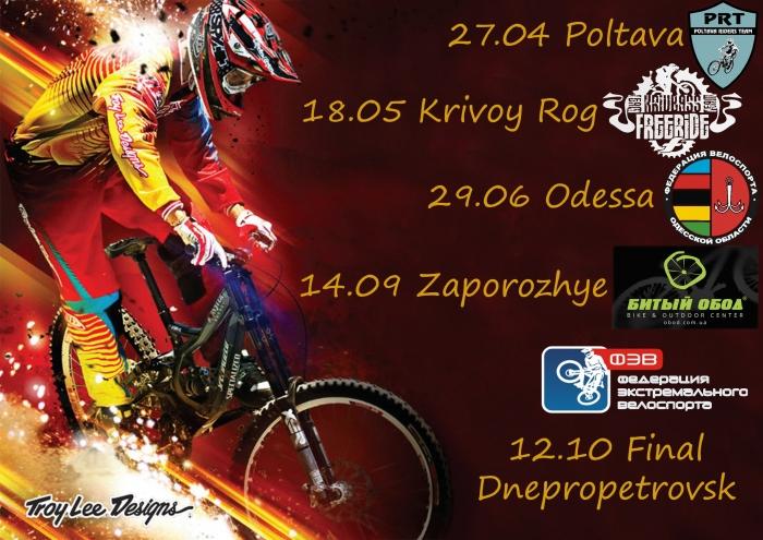 Наши гонки: Кубок Украины по MiniDH 2014