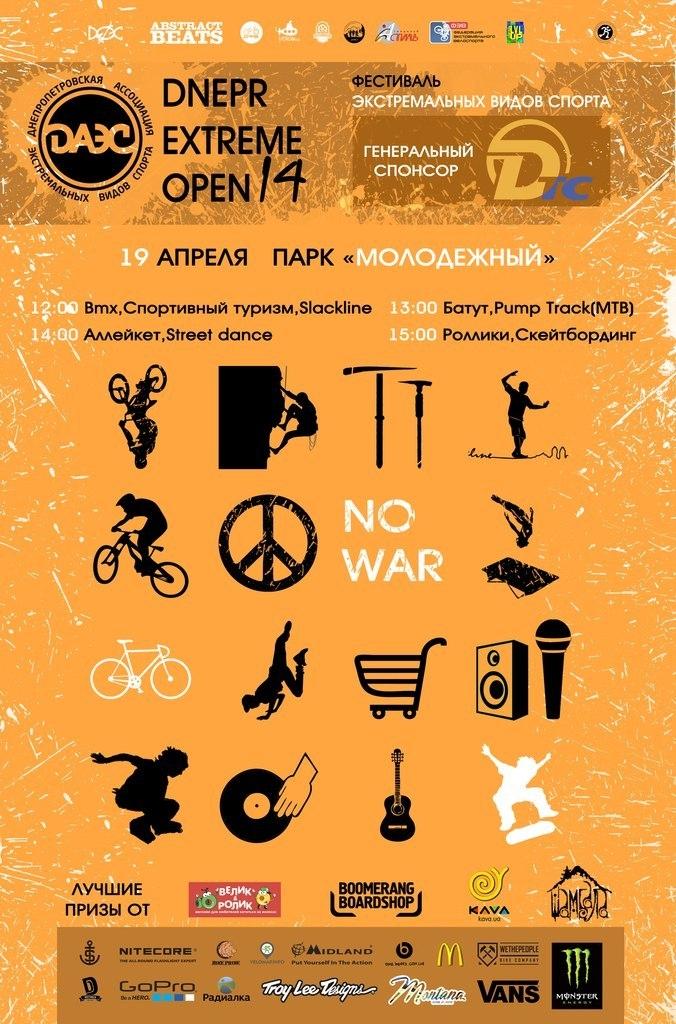 Блог им. MaksimBiev: ФЭВ: Pump Track Battle - 19 апреля Днепропетровск