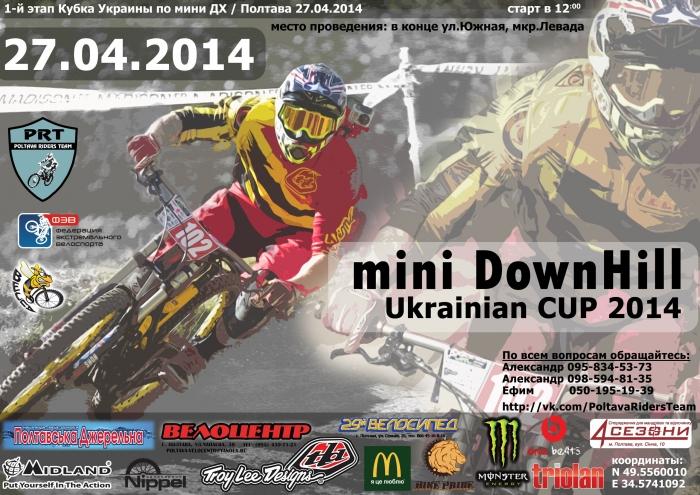 Наши гонки: Кубок Украины по MiniDH - 1 этап [Полтава, 27.04.14]