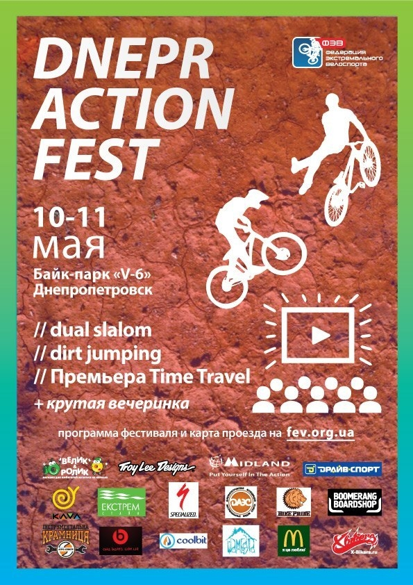 Блог им. MaksimBiev: ФЭВ: Dnepr Action Fest (Dual Slalom, Night Dirt, Time Travel ) - 10 мая, Днепропетровск