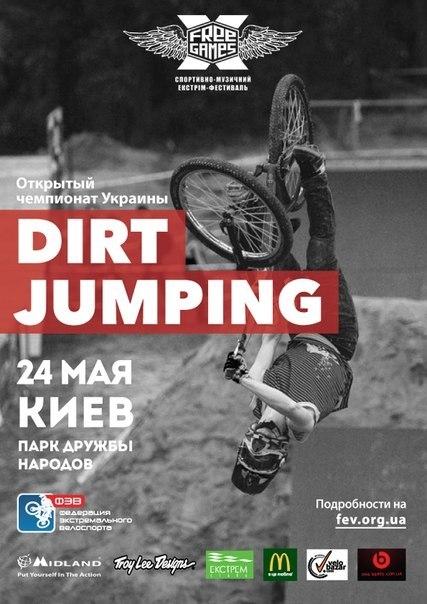 Блог им. MaksimBiev: ФЭВ: Free Games в Киеве - Dirt Jumping 24 мая