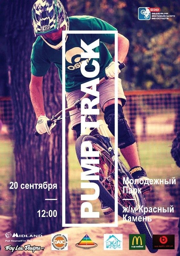 Блог им. MaksimBiev: ФЭВ: Pump Track - 20 сентября Днепропетровск