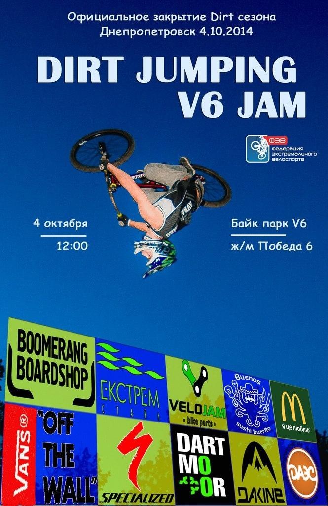 Блог им. MaksimBiev: ФЭВ: Dirt Jumping V6 JAM Закрытие Dirt сезона 2014