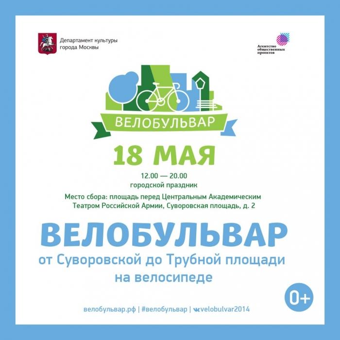 Места катания: Департамент Культуры г. Москвы приглашает на соревнования по памп-треку