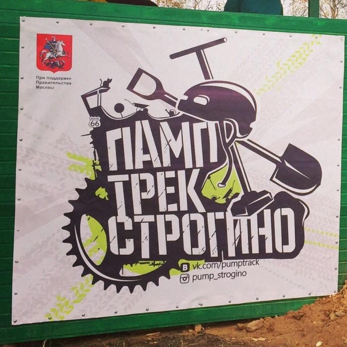 Места катания: Памп-трек в Строгино - вперед в 2015!