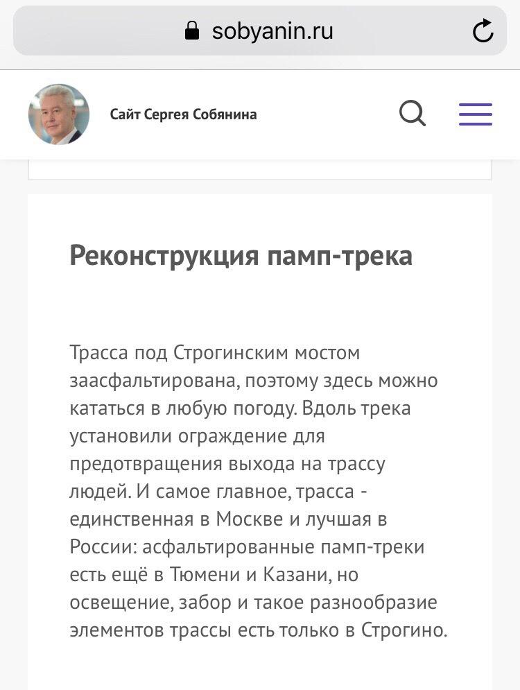 Места катания: Памп-трек Строгино 2019, опять сносим )
