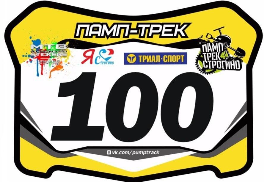 Места катания: Памп-трек Строгино приглашает на соревнования 1 июня 2019 года
