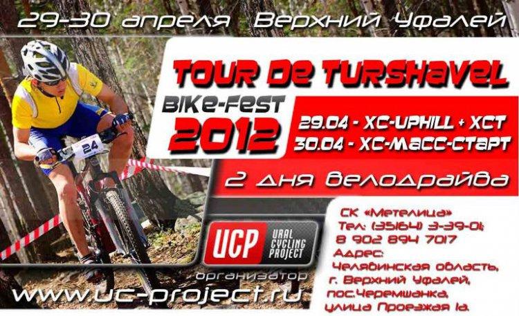 Блог им. befaster_ru: Tour de Turshavel 2012 – отчет Павла Благих.