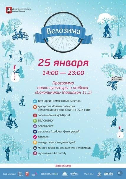 Trailbuilders.ru: Зимняя велофеерия в Сокольниках