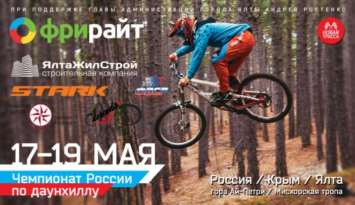 FreeRate: Чемпионат и первенство России по маунтинбайку 2015