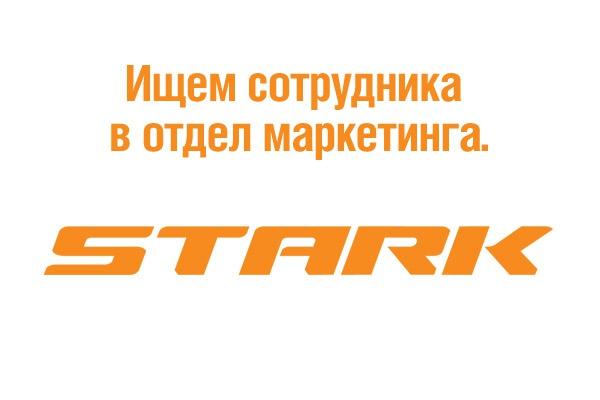 Блог компании Stark Bikes: Вакансия Специалист отдела маркетинга