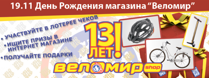 Блог компании Velomirshop.ru: Праздничная неделя в Веломире!
