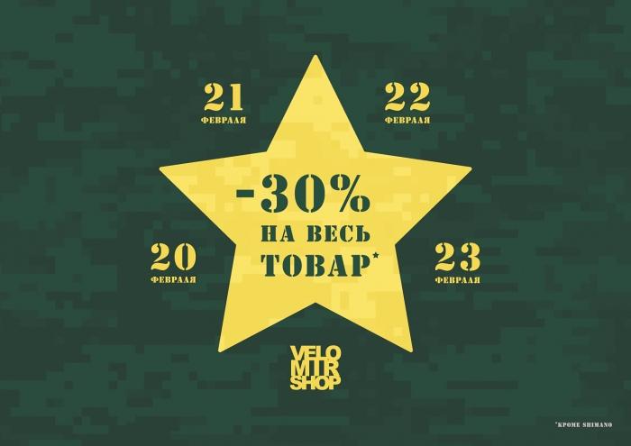 Блог компании Velomirshop.ru: Скидки в Веломире до 23 февраля