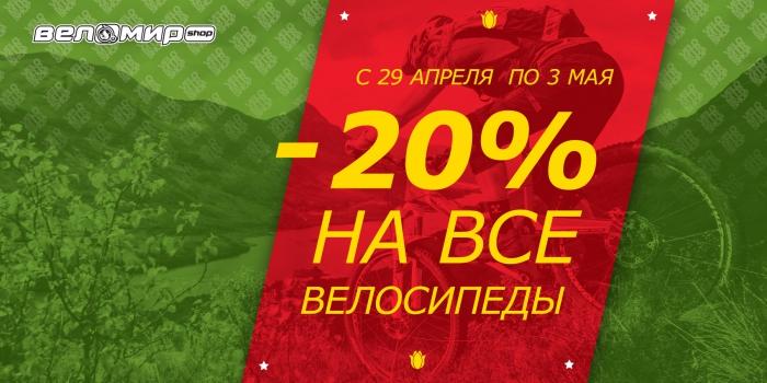 Блог компании Velomirshop.ru: Скидка 20% на все велосипеды до 3 мая