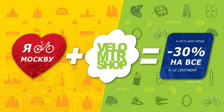 Блог компании Velomirshop.ru: 4-10 сентября -30% на всё в Веломире