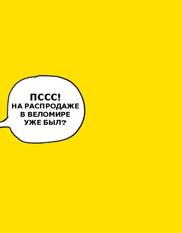 Блог компании Velomirshop.ru: В четверг последний день распродажи + мини опрос