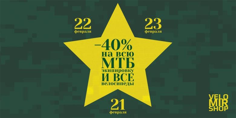 Блог компании Velomirshop.ru: В честь 23 Февраля — праздничные скидки!