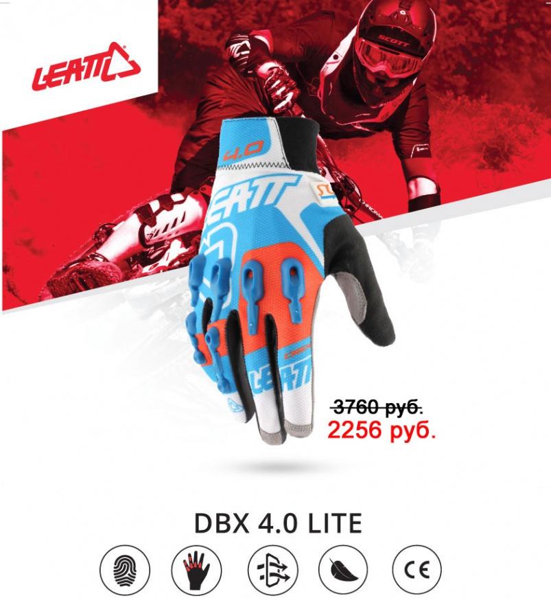 Блог компании Velomirshop.ru: Перчатки Leatt c 40% скидкой