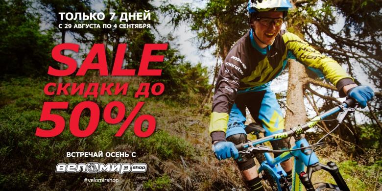 Блог компании Velomirshop.ru: Встречай осень с Веломиром и новым велосипедом