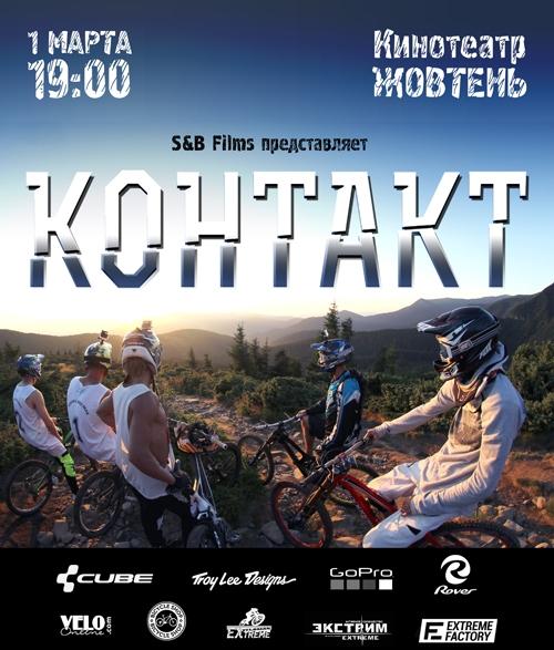 S&B Films: 9 марта, Киев, кинотеатр Жовтень, 19:00 - Премьера фильма КОНТАКТ!