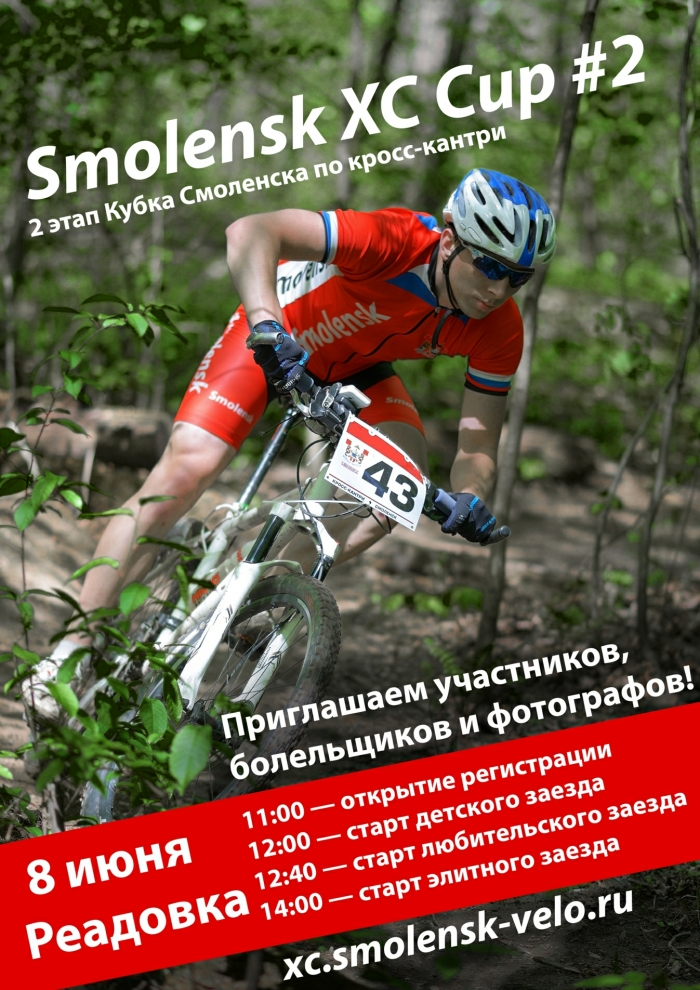 8 июня — Smolensk XC Cup 2014 #2