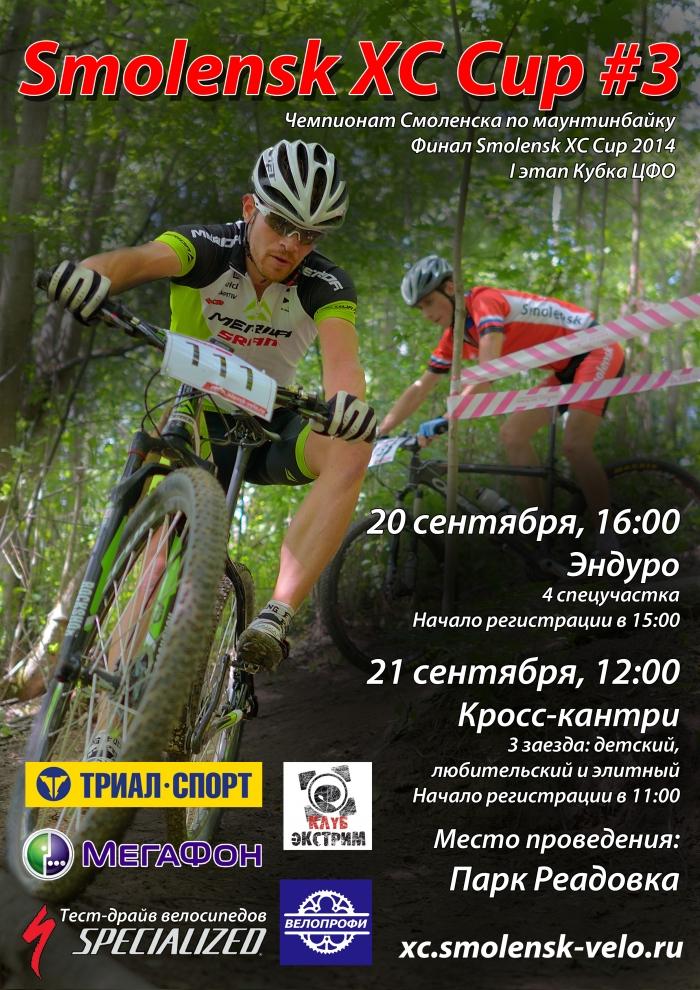 20-21 сентября — Smolensk XC Cup 2014 #3