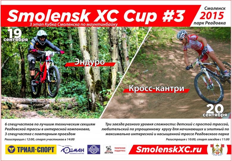 Smolensk XC Cup #3: эндуро+XCO — 19-20 сентября 2015