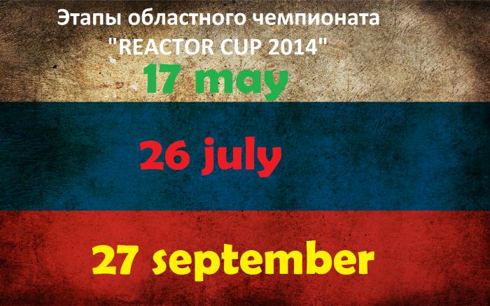 Наши гонки: REACTOR CUP 2014, Первый этап областного чемпионата на кубок города Обнинска.