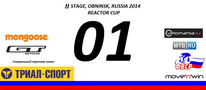 Наши гонки: REACTOR CUP 2014 Второй этап Областного чемпионата на кубок города Обнинска!