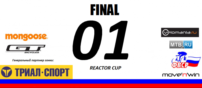 Блог им. NikitosRamone: REACTOR CUP 2014 FINAL!