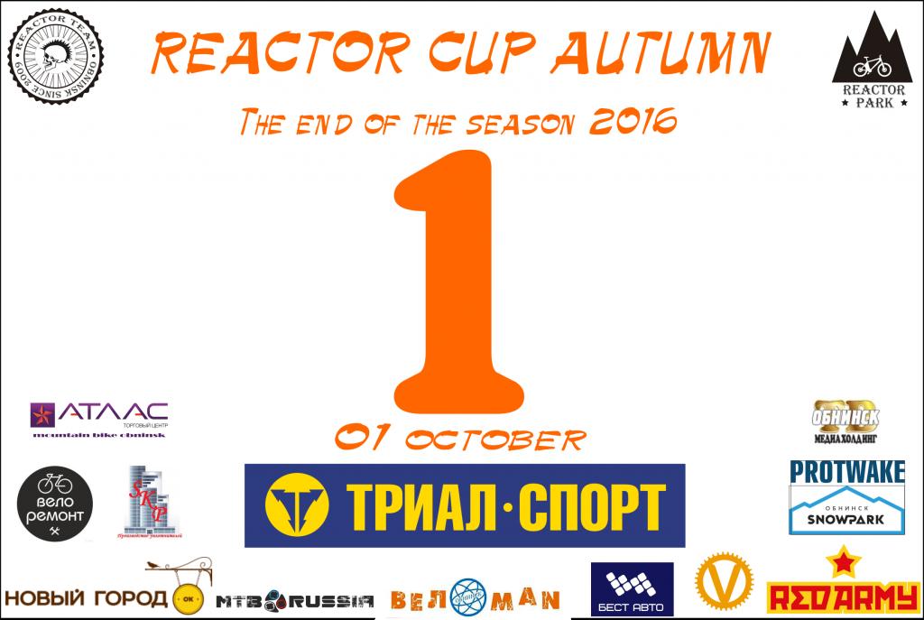 Блог им. NikitosRamone: Регламент на областной чемпионат Reactor CUP Autumn 2016