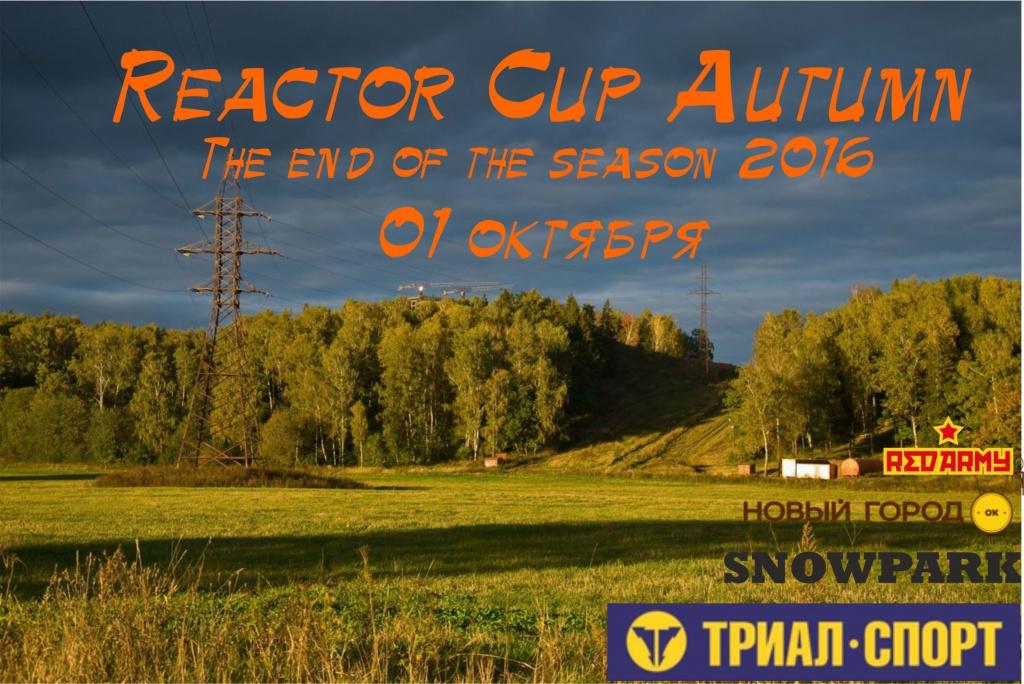 Блог им. NikitosRamone: Reactor Cup Autumn 2016 - впервые в октябре!