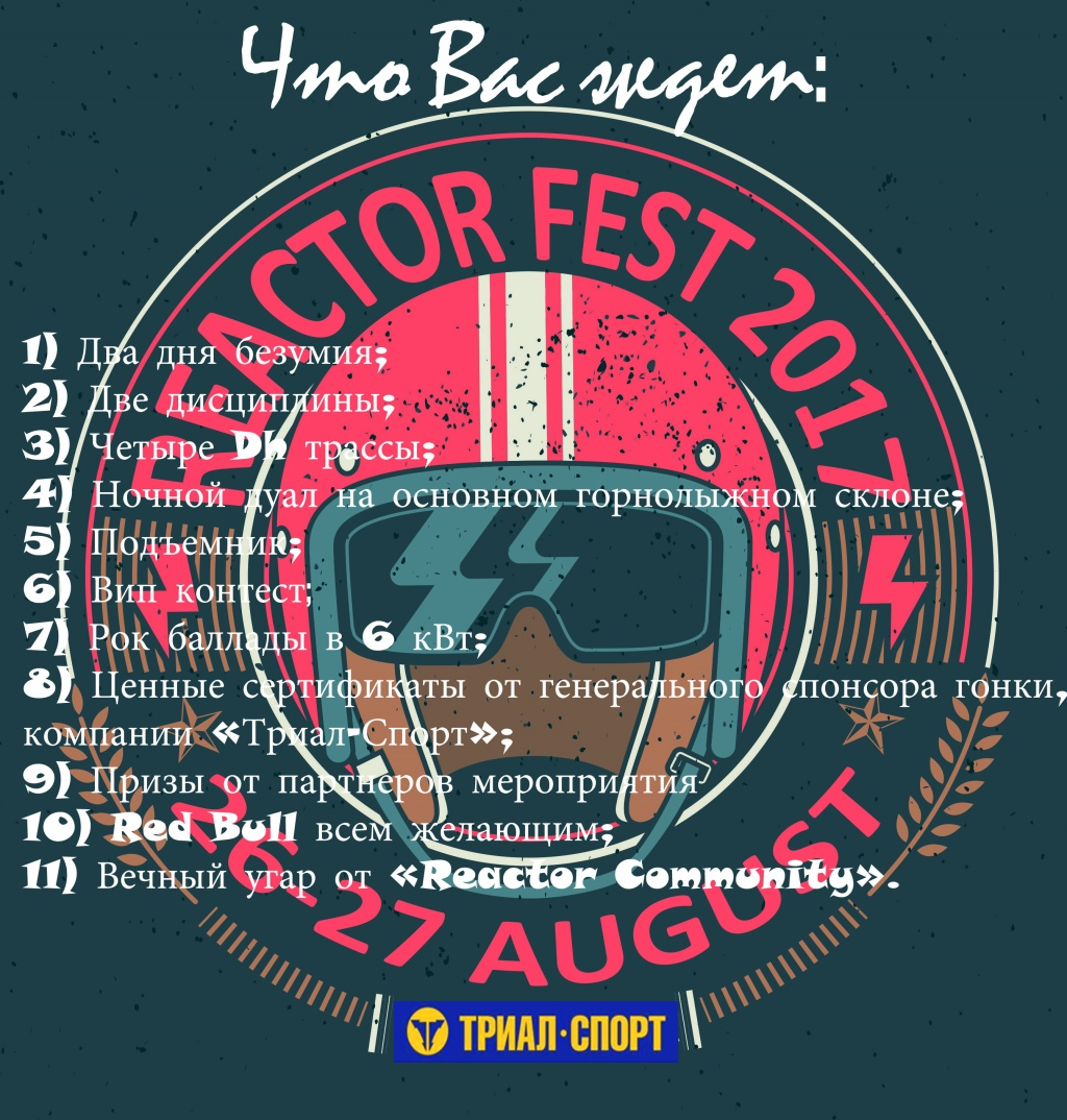 Блог им. NikitosRamone: Информация из стана Reactor Fest 2017