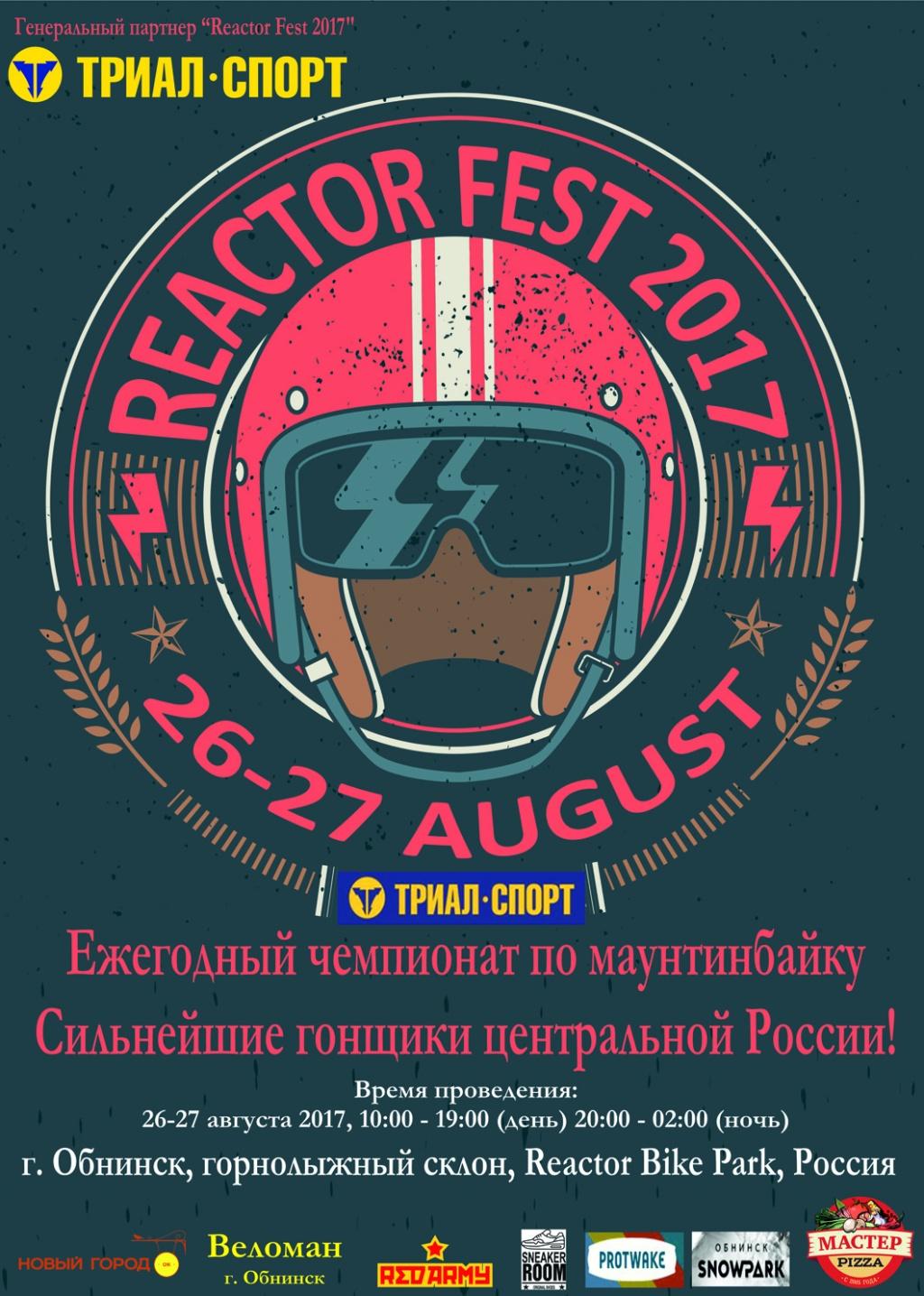 Блог им. NikitosRamone: Reactor Fest 2017 - уже на этих выходных!