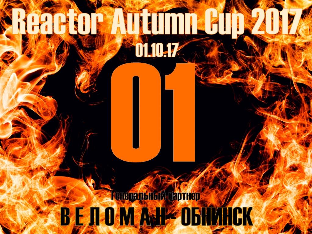 Блог им. NikitosRamone: Reactor Autumn Cup 2017 - город Обнинск, Калужская область, Россия.