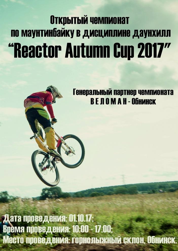 Блог им. NikitosRamone: Reactor Autumn Cup 2017 - ждет всех, кто еще в деле!