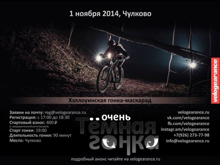 Блог им. velogearance: Очень Темная гонка 1 ноября от Velogearance в Чулково!
