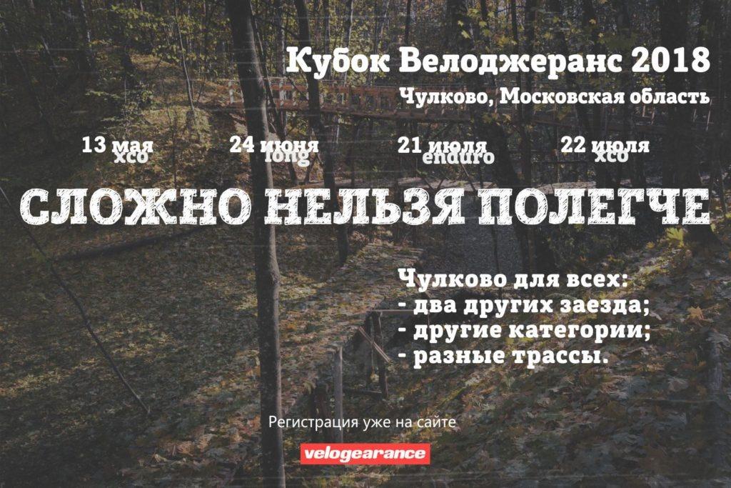 Блог им. velogearance: 13 мая 2018. Кубок Велоджеранс. I этап. Чулково для всех!