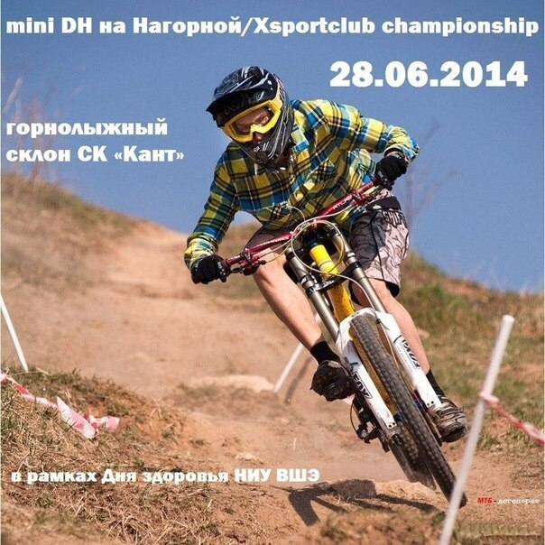 Наши гонки: «mini DH на Нагорной // Xsportclub championship» 28 июня.