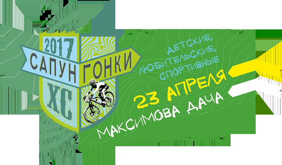 FRaction: Сапун-гонки 2017. Севастополь, 23 апреля