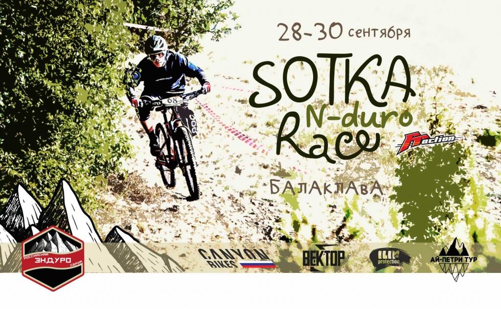 FRaction: Анонс #3 РЭС 2018, Балаклава, Sotka-Race