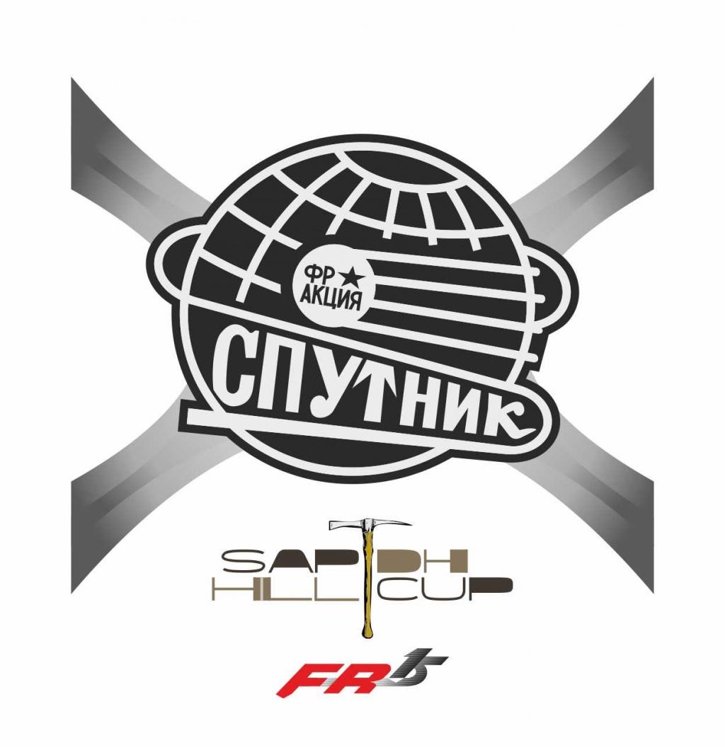 FRaction: SapHill DH Cup, Севастополь, 11-12 апреля