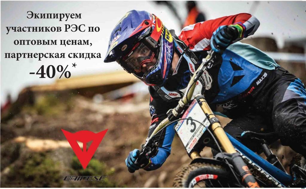 Российская эндуро серия: Партнеры РЭС 2017 #3. Dainese